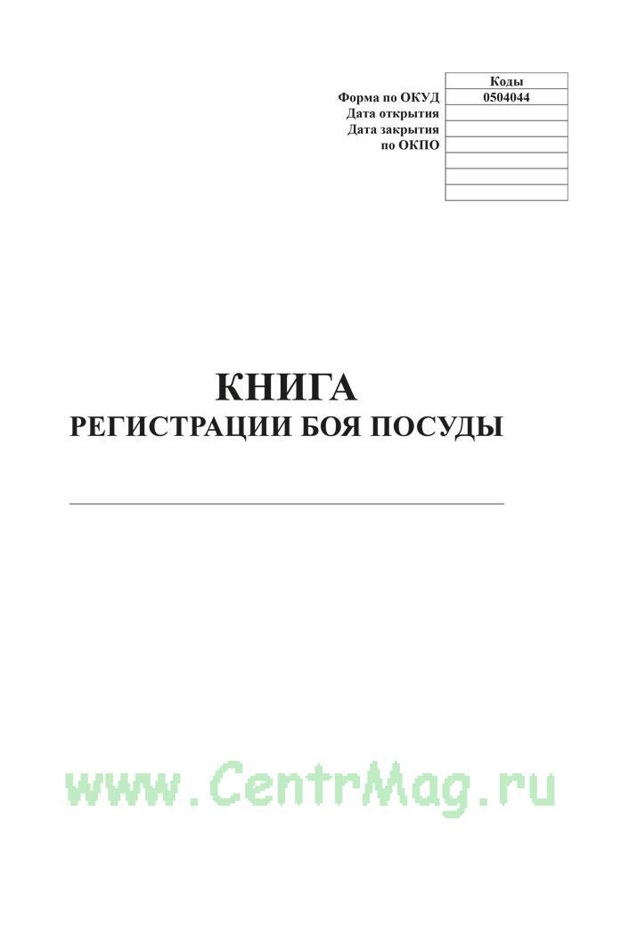 Книга регистрации боя посуды