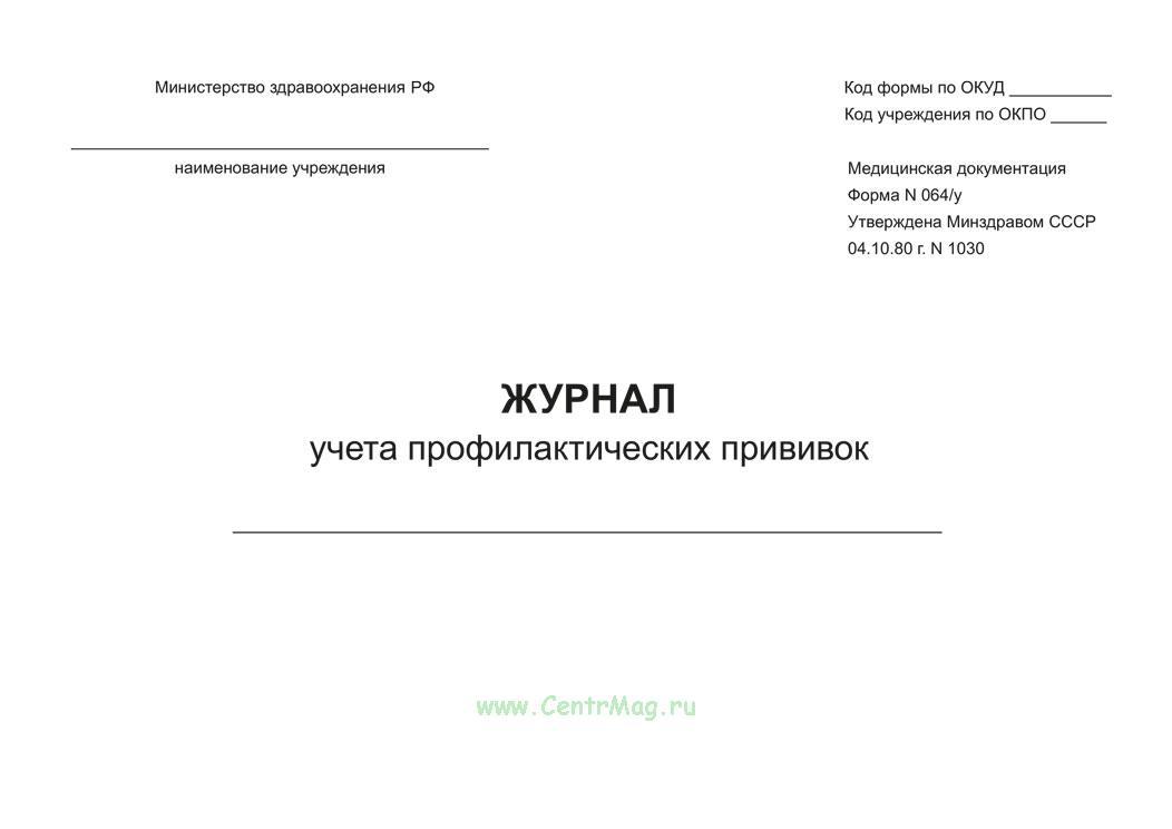 Журнал учета профилактических прививок. Форма N 064/у