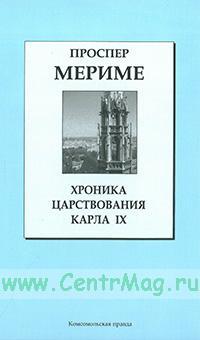 Хроника Царствования Карла IХ. Книжная коллекция «КП». Том 30.