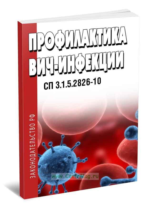 СП 3.1.5.2826-10 Профилактика ВИЧ-инфекции 2018 год. Последняя редакция