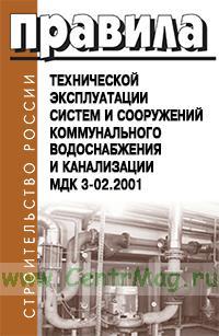 Правила технической эксплуатации систем и сооружений коммунального водоснабжения и канализации. МДК 3-02.2001 2019 год. Последняя редакция