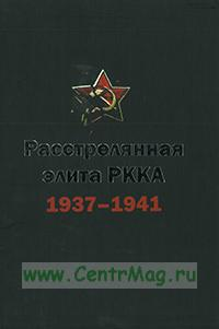 ������ ������������� ����� ���� 1937 - 1941 ������� �.�.