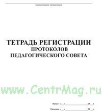 Тетрадь регистрации протоколов педагогического совета