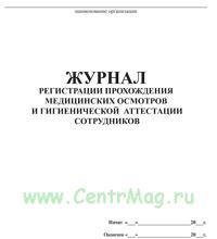 Журнал регистрации прохождения медицинских осмотров и гигиенической аттестации сотрудников