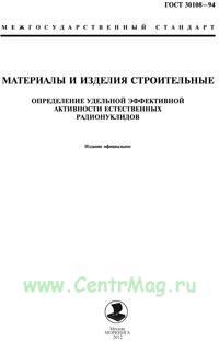ГОСТ 30108-94 Материалы и изделия строительные. Определение удельной эффективной активности естественных радионуклидов для оценки строительных материалов и изделий и порядок проведения контроля.