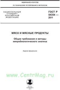 ГОСТ Р 54354-2011 Мясо и мясные продукты. Общие требования и методы микробиологического анализа