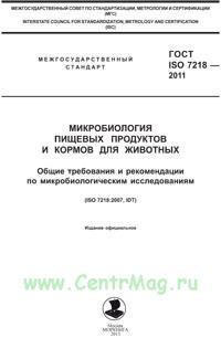ГОСТ ISO 7218-2011 Микробиология пищевых продуктов и кормов для животных. Общие требования и рекомендации по микробиологическим исследованиям