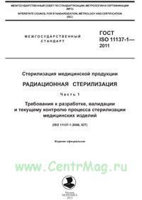 ГОСТ ISO 11137-1-2011 Стерилизация медицинской продукции. Радиационная стерилизация. Часть 1. Требования к разработке, валидации и текущему контролю процесса стерилизации медицинских изделий