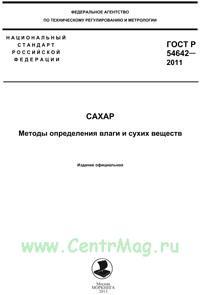 ГОСТ Р 54642-2011 Сахар. Методы определения влаги и сухих веществ