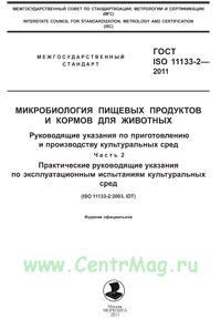 ГОСТ ISO 11133-2-2011 Микробиология пищевых продуктов и кормов для животных. Руководящие указания по приготовлению и производству культуральных сред. Часть 2. Практические руководящие указания по эксплуатационным испытаниям культуральных сред