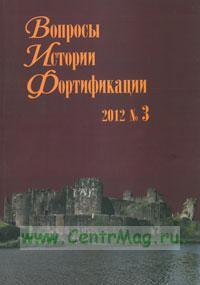 Вопросы истории фортификации. №3, 2012 г.