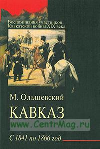 Кавказ с 1841 по 1866 год. Серия: