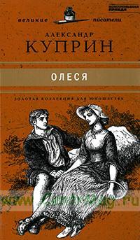 Олеся. Юношеская коллекция. Книга 21.