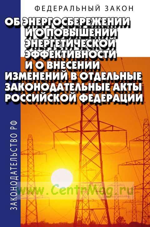 Об энергосбережении и о повышении энергетической эффективности и о внесении изменений в отдельные законодательные акты РФ Федеральный закон РФ от 23 ноября 2009 г. N 261-ФЗ 2017 год. Последняя редакция