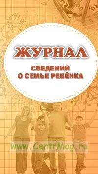 Журнал сведений о семье ребенка
