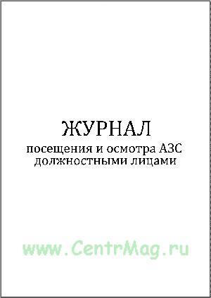 Журнал посещения и осмотра АЗС должностными лицами.