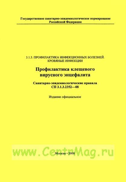 СП 3.1.3.2352-08 Профилактика клещевого вирусного энцефалита 2017 год. Последняя редакция