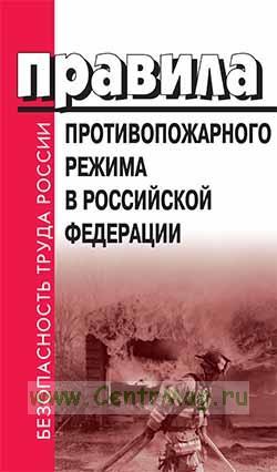 Правила противопожарного режима в РФ 2018 год. Последняя редакция