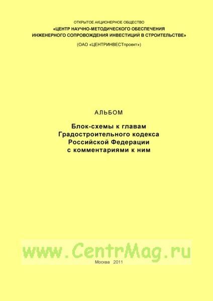 Блок-схемы к главам градостроительного кодекса Российской федерации с комментариями. Альбом