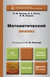Математический анализ: учебник и практикум