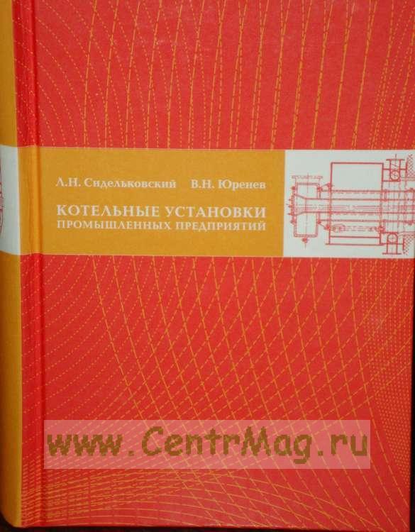 Котельные установки промышленных предприятий: учебник (4-е издание, репринтное)