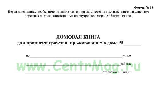 Домовая книга для прописки граждан, проживающих в доме  (формат А5) горизонтальная Форма №18