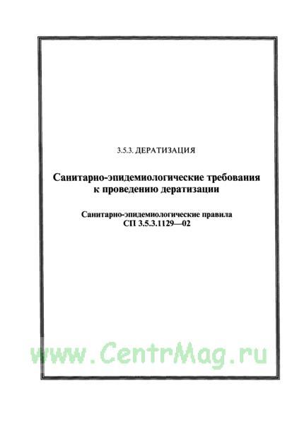 Санитарно-эпидемиологические требования к проведению дератизации. СП 3.5.3.1129-02