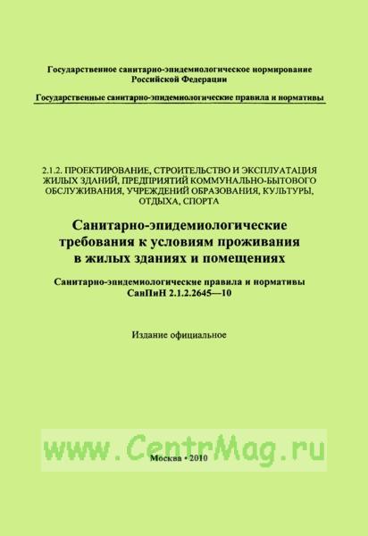 СанПиН 2.1.2.2645-10 Санитарно-эпидемиологические требования к условиям проживания в жилых зданиях и помещениях 2017 год. Последняя редакция