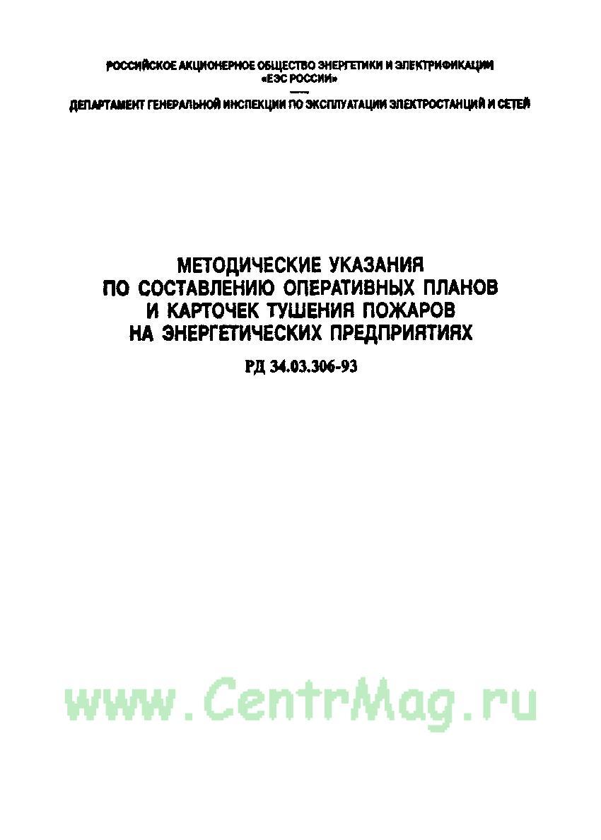 Методические указания по составлению оперативных планов и карточек тушения пожаров на энергетических предприятиях  РД 34.03.306-93