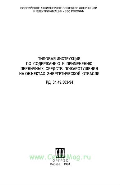 РД 34.49.503-94 Типовая инструкция по содержанию и применению первичных средств пожаротушения на объектах энергетической отрасли