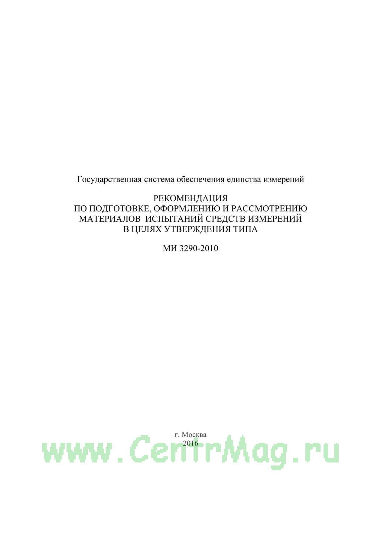 МИ 3290-2010 Государственная система обеспечения единства измерений. Рекомендация по подготовке, оформлению и рассмотрению материалов испытаний средств измерений в целях утверждения типа 2017 год. Последняя редакция