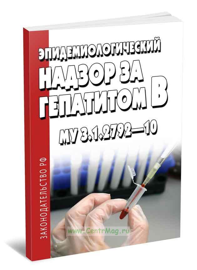 МУ 3.1.2792-10 Эпидемиологический надзор за гепатитом В