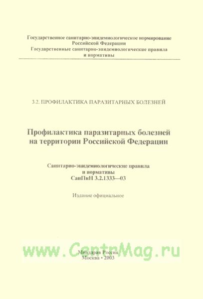 СанПиН 3.2.1333-03 Профилактика паразитарных болезней на территории Российской Федерации