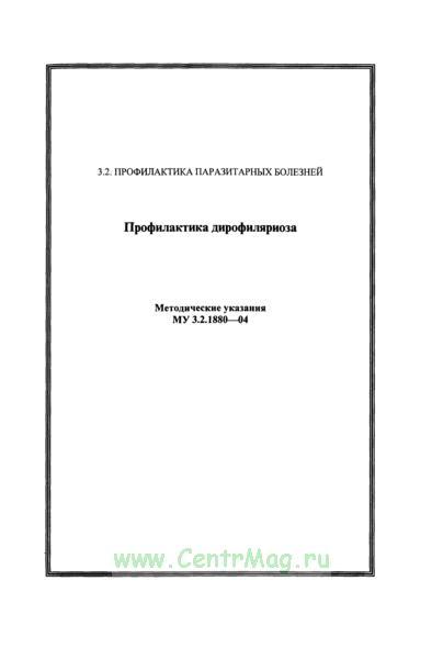 МУ 3.2.1880-04 Профилактика дирофиляриоза 2019 год. Последняя редакция