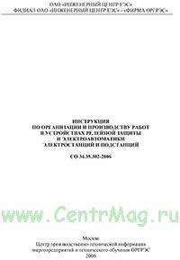 СО 34.35.302-2006 Инструкция по организации и производству работ в устройствах релейной защиты и электроавтоматики электростанций и подстанций (взамен РД 34.35.302-90) 2019 год. Последняя редакция
