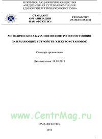 СТО 56947007-29.130.15.105-2011 Методические указания по контролю состояния заземляющих устройств электроустановок