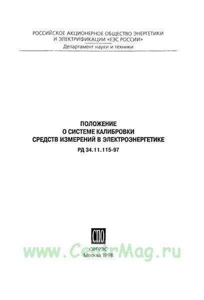 РД 34.11.115-97 Положение о системе калибровки средств измерений в электроэнергетике 2019 год. Последняя редакция