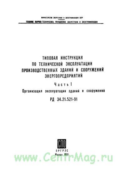 РД 34.21.521-91 Типовая инструкция по технической эксплуатации производственных зданий и сооружений энергопредприятий. Часть 1. Организация эксплуатации зданий и сооружений