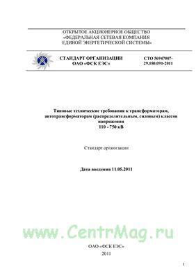 СТО 56947007-29.180.091-2011 Типовые технические требования к трансформаторам, автотрансформаторам (распределительным, силовым) классов напряжения 110 - 750 кB