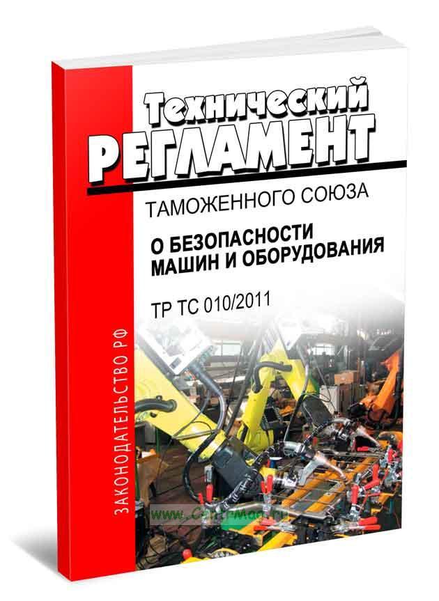 Технический регламент Таможенного Союза о безопасности машин и оборудования 2018 год. Последняя редакция