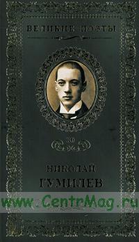 Великие поэты. Том 30. Николай Гумилев