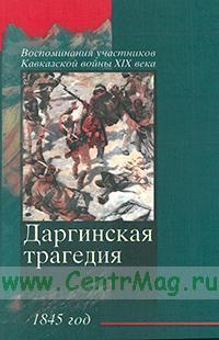 Даргинская трагедия. 1845 год. Серия: