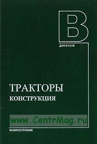 Тракторы. Конструкция: учебник для студентов вузов (2-е издание, исправленное и дополненное)
