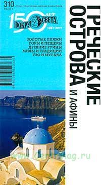 Греческие острова и Афины(4-е изд.)
