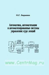 Автоматика, автоматизация и автоматизированные системы управления: курс лекций