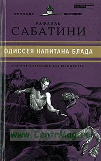 Одиссея капитана Блада. Юношеская коллекция. Книга 30.