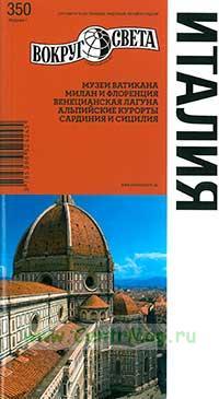 Италия. Путеводитель (7-е издание)