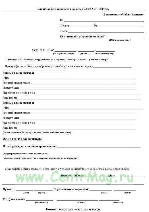 Заявление на обмен авиабилетов