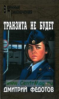 Транзита не будет: роман. Серия Военные приключения