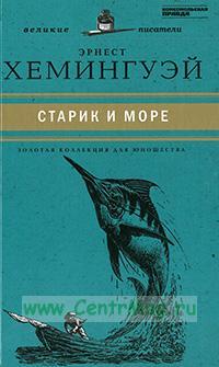 Старик и море. Юношеская коллекция. Книга 29.